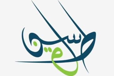 موقع الذات في الخطاب الصوفي
