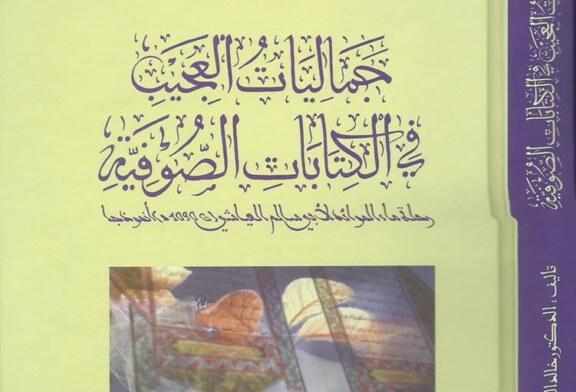 العجيب في الكتابات الصوفية