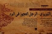 جلال الدين الرومي وشمس تبريزي رواية جديدة