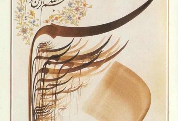 الأبحاث المعاصرة في إيران حول أعمال جلال الدين الرومي