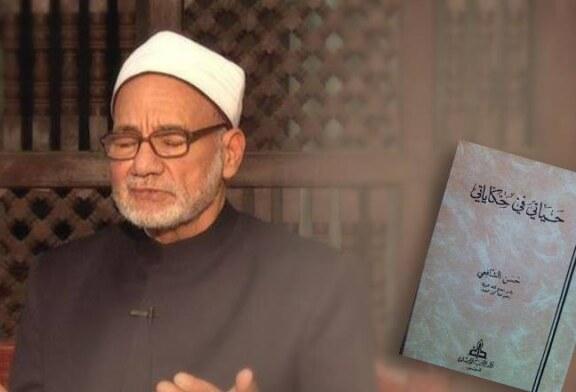 تجديد الفكر الإسلامي