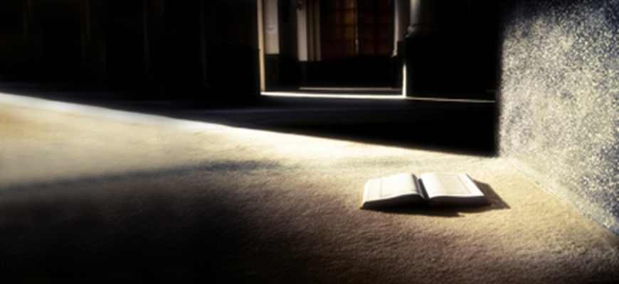 دائرة المعارف الإسلامية وسر المنزل رقم 14
