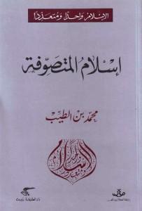 islam_almotasawefa