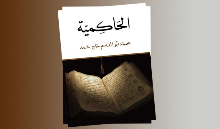 حاكمية الإنسان في فكر أبو القاسم حاج حمد