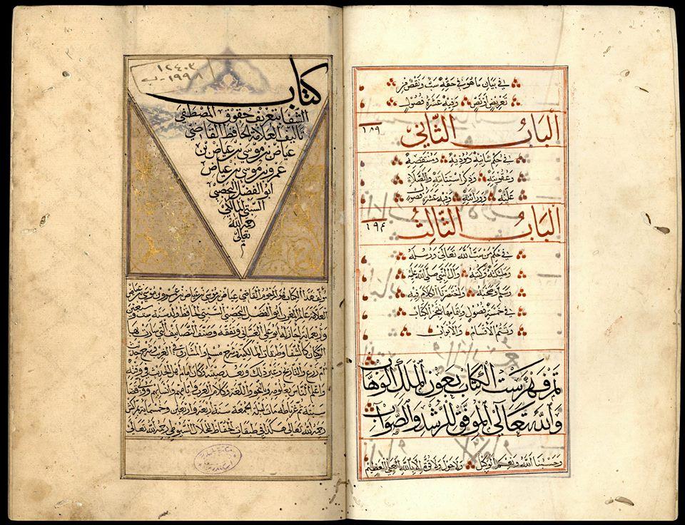 مخطوطات السيرة النبوية والمدائح النبوية