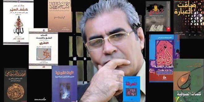 قاسم محمد عباس- محقق الأعمال الصوفية