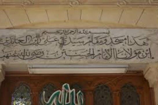حبات نور عابرة للدهور- الإمام علي بن الحسين زين العابدين