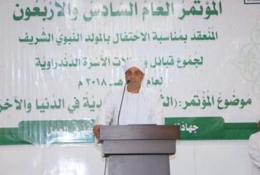 الأسرة الدندراوية وإنسانية الإسلام