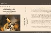 على قدر أنفاس الباحثين في تصوف ابن عربي، يحدث فهمٌ جديدٌ لكتاباته ومصنفاته