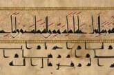 القواعد الاعتقادية في القرآن الكريم