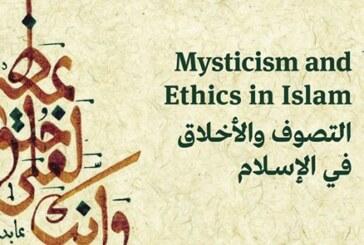 Mysticism and Ethics in Islam  التصوف والأخلاق في الإسلام