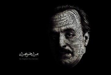 النزعة الصوفية في كتابات جبران خليل جبران