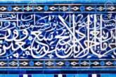 كشف الأسرار وعدة الأبرار: تفسير الهروي الأنصاري الصوفي