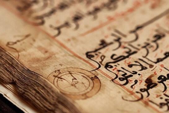 في ماهية المصادر الإسلامية المبكرة وأهميتها التاريخية