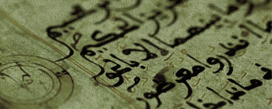 التفسير الصوفي للقرآن