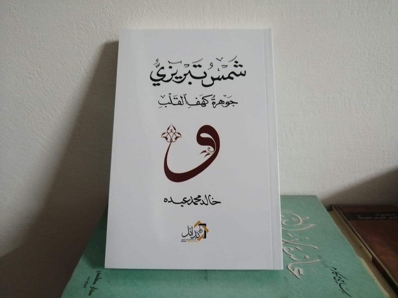 كتاب شمس تبريزي
