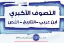 ابن عربي في مصر