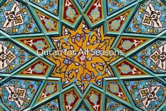 القرآن لكلّ العصور