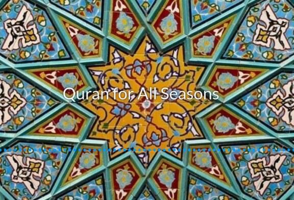 القرآن لكلّ العصور: سورة الفاتحة