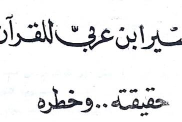 تفسير ابن عربي للقرآن حقيقته وخطره