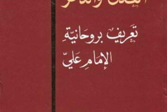 العدلُ والذِّكرُ: تعريفٌ بروحانية الإمام عليّ