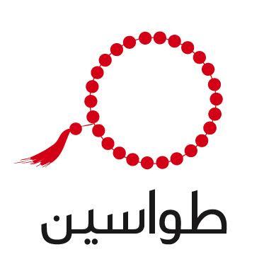 قراءة سيميائيّة صوفيّة في طواسين الحلاج