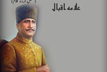 رباعيات محمد إقبال